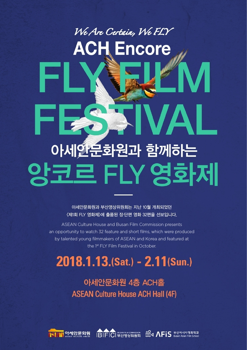 1Encore FLY Film Festival will be held again